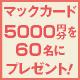 【11月号購読者限定】マックカード5000円分が60名に