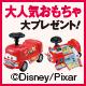 【12月号購読者限定】クリスマス直前に届く! 100万円分おもちゃ