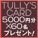 【12月号購読者限定】人気のタリーズカード30万円分