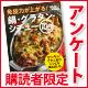 【購読者限定】『鍋・グラタン・シチュー100』アンケート