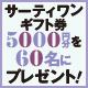 【1月号購読者限定】冬アイス楽しもう! 30万円分金券
