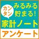 【購読者限定】『みるみる貯まるカンタン家計ノート』アンケート