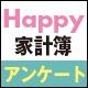 【購読者限定】『Happy家計簿2019』アンケート